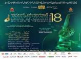 المهرجان الدولي للعود - الدورة ال18-