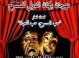 المهرجان الدولي السادس للمسرح -الدورة السادسة-