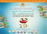 المهرجان الدولي لمسرح الطفل –الدورة 19-
