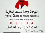 مهرجان وجدة السينمائي –الدورة 7-