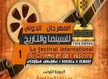 المهرجان الدولي للسينما والتاريخ - الدورة 1