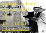 Exposición de Vivienda y Urbanismo del Protectorado Español en Marruecos
