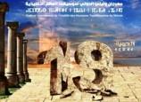 Le 19è Festival international de Volubilis des musiques traditionnelles du monde