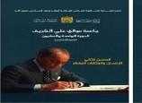 تنظيم الندوة الختامية للدورة الثانية والعشرين لجامعة مولاي علي الشريف