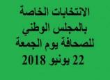 تنظيم الانتخابات الخاصة بالمجلس الوطني للصحافة