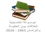 موسوعة الخمسينية للعلاقات بين الحكومة والبرلمان