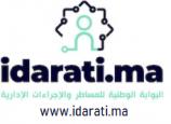 البوابة الوطنية للمساطر والإجراءات الإدارية