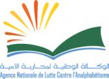 الوكالة الوطنية لمحاربة الأمية
