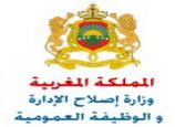 وزارة إصلاح الإدارة والوظيفة العمومية