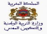 وزارة التربية الوطنية و التكوين المهني