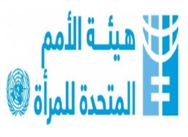 منظمة الأمم المتحدة للمرأة تشيد بتقدم المغرب في مجال مناهضة العنف ضد النساء