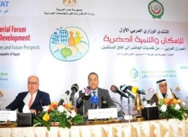 2nd Ministerial Forum on Housing and Urban Development Opens in Rabat