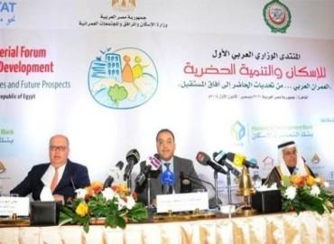 La 2è édition du forum ministériel arabe sur le logement et le développement urbain