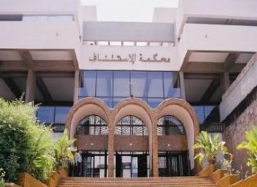 Evènements d'Al Hoceima: les informations véhiculées sur l'application de la peine capitale à l'encontre de certains mis en cause sont fausses et ne reposent sur aucun fondement juridique