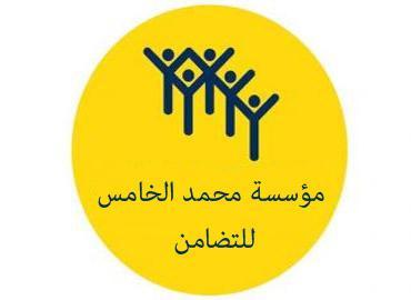 مؤسسة محمد الخامس للتضامن : العمل الإنساني أقرب ما يكون من المستفيدين