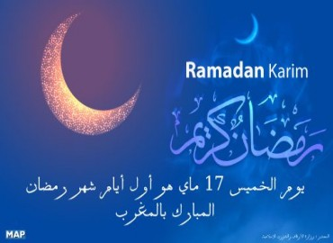 فاتح شهر رمضان يوم غد الخميس بالمملكة