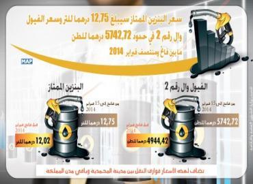 Communiqué sur les prix fixés de l'essence super et du fuel jusqu'au mi- février 2014