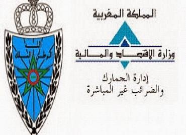 """Résultat de recherche d'images pour """"الجمارك المغربية"""""""