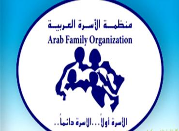 L'Organisation arabe de la famille
