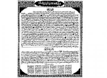Commémoration du 71ème anniversaire de la présentation du manifeste de l'indépendance (11 janvier 1944)