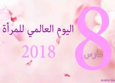 08  مارس .. مكتسبات مهمة للمرأة المغربية
