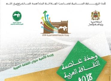 وجدة عاصمة الثقافة العربية لسنة 2018