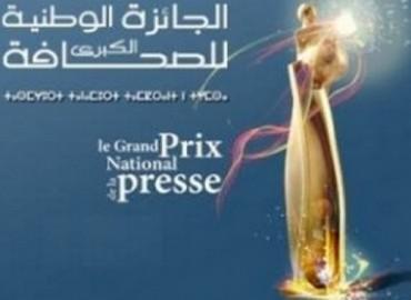 انطلاق الترشيح للجائزة الوطنية الكبرى للصحافة 2017 – الدورة 15