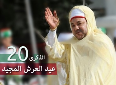 عيد العرش .. 20 سنة من القيادة العقلانية والحكم الرشيد