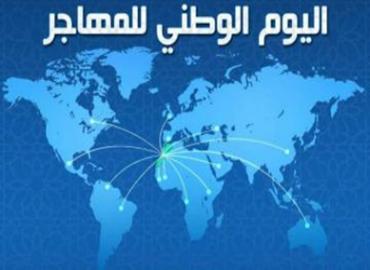 10 août : journée nationale du migrant