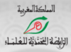 الرابطة المحمدية للعلماء