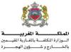 الوزارة المكلفة بالمغاربة المقيمين بالخارج وشؤون الهجرة