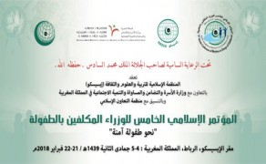5th Islamic Conference of Ministers in Charge of Childhood Opens in Rabat